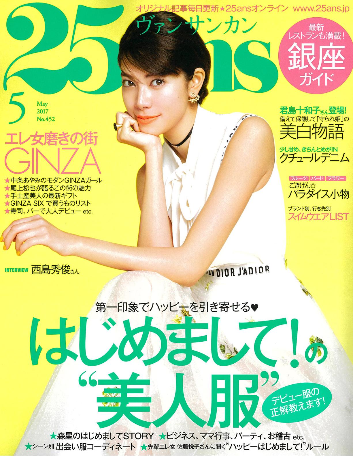 25ans_2017_5月号_表紙