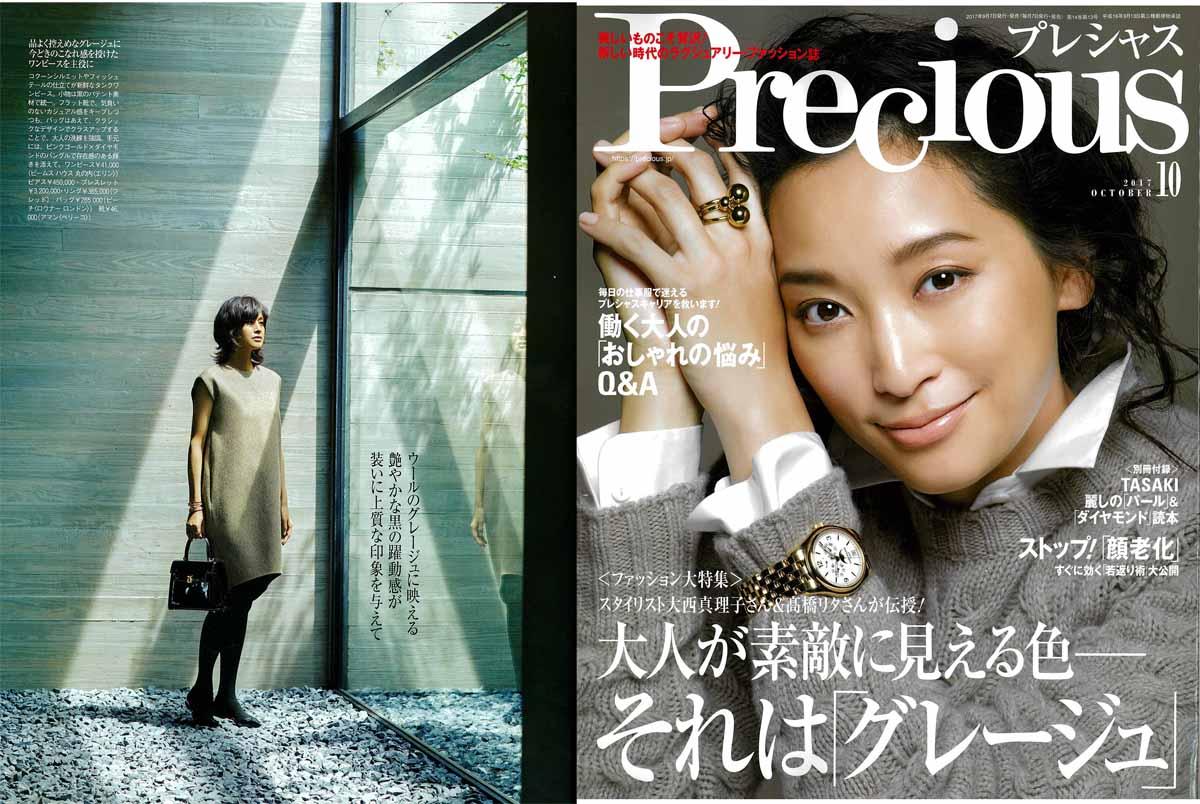 Precious_2017_10_COVER