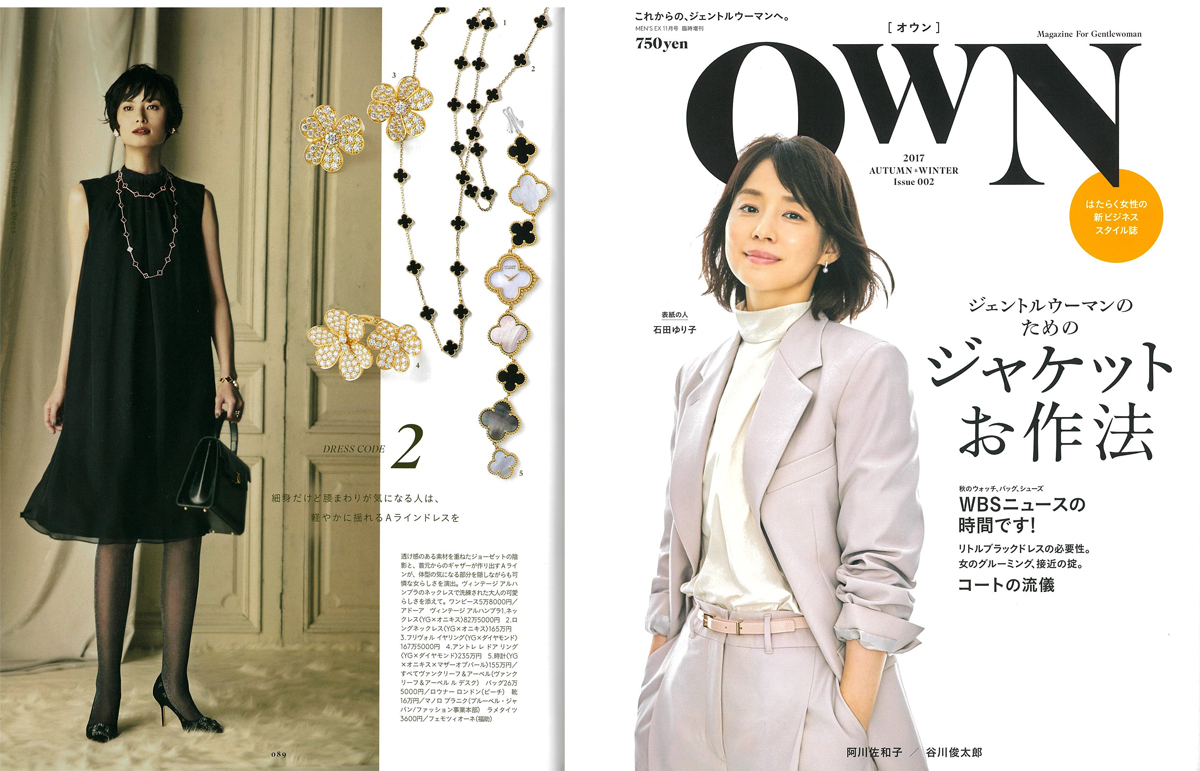OWN_2017AW_COVER4