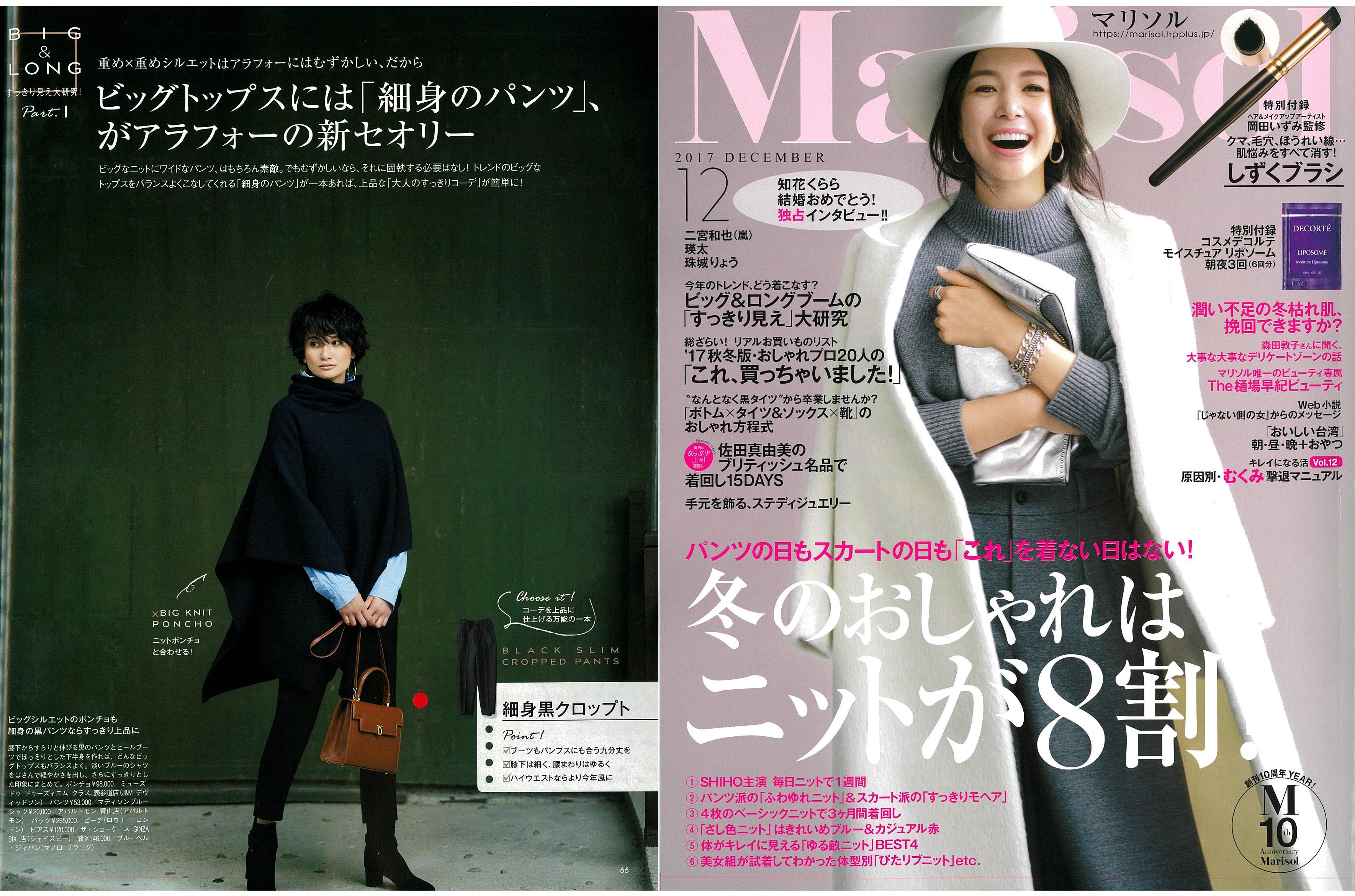 Marisol_2017_12_COVER