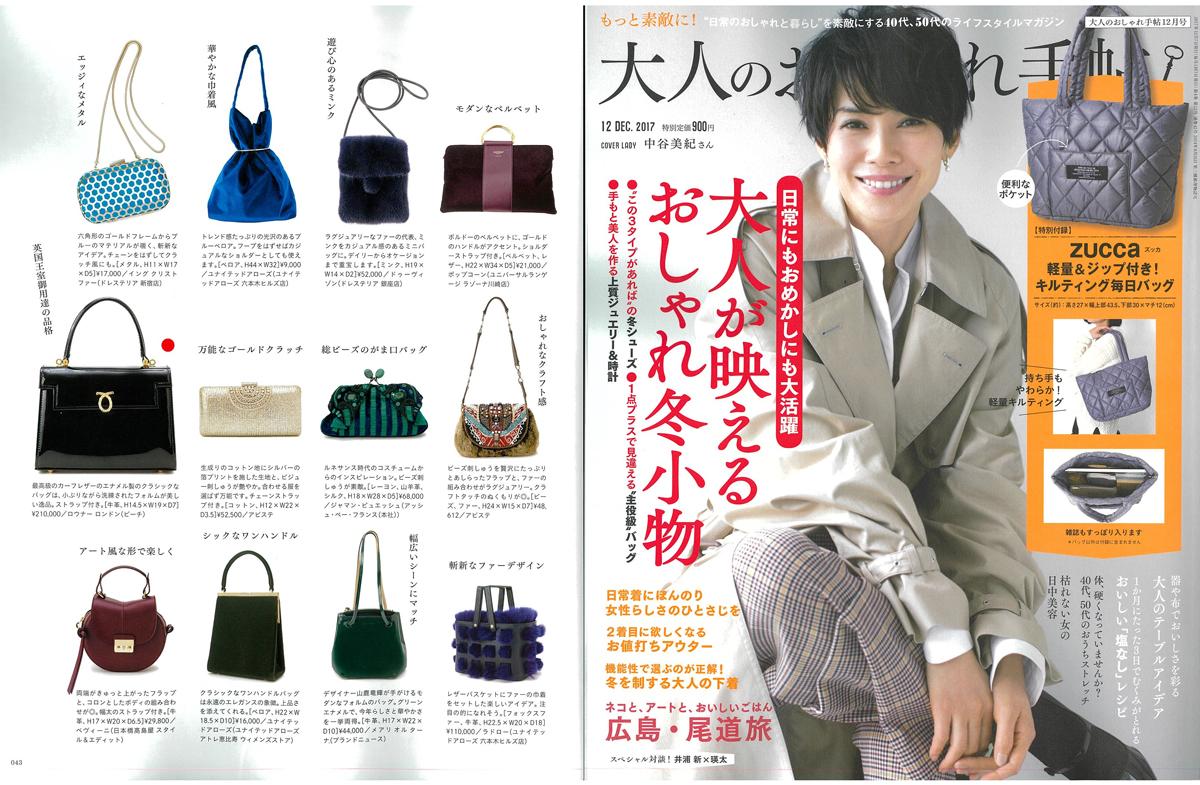 大人のおしゃれ手帖_2017_12_COVER