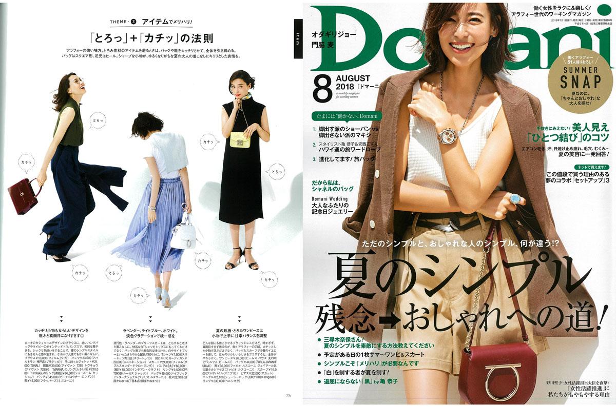 Domani_2018_8_COVER