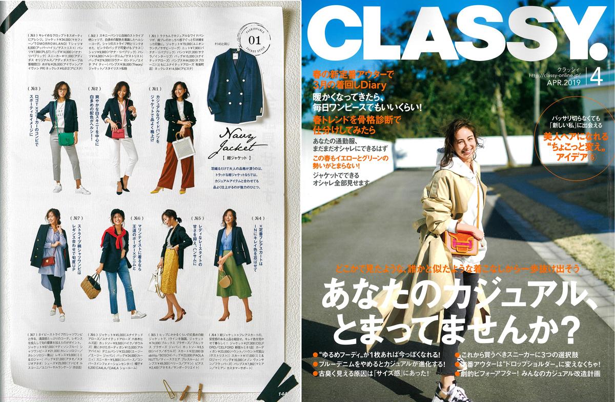 CLASSY_2019_4_COVER