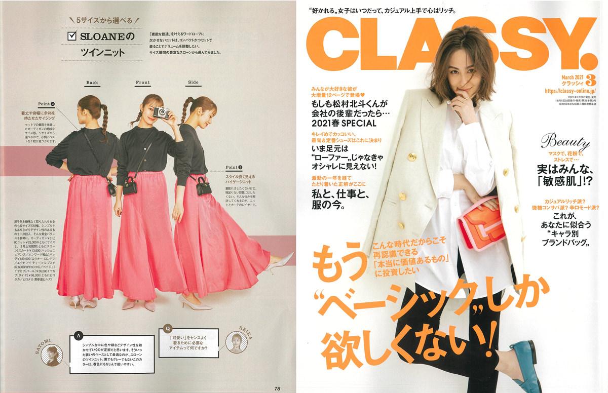 CLASSY_2021_03_COVER