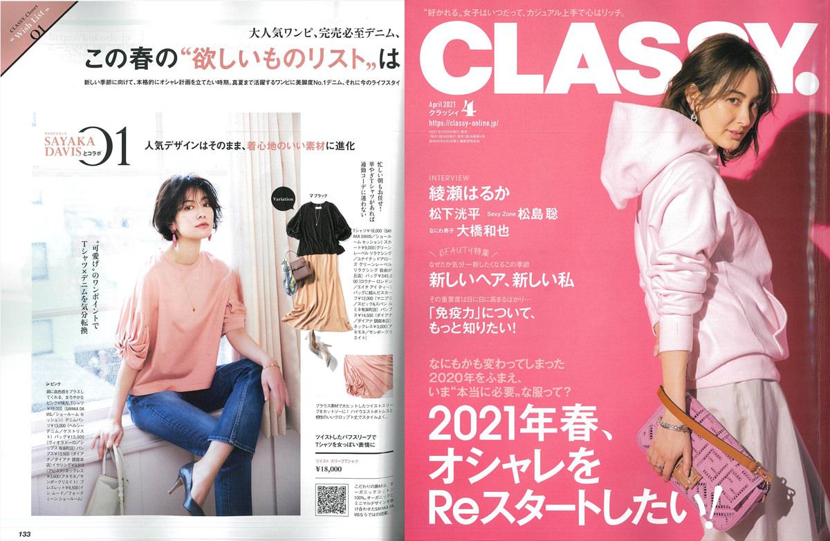 CLASSY_2021_4_COVER