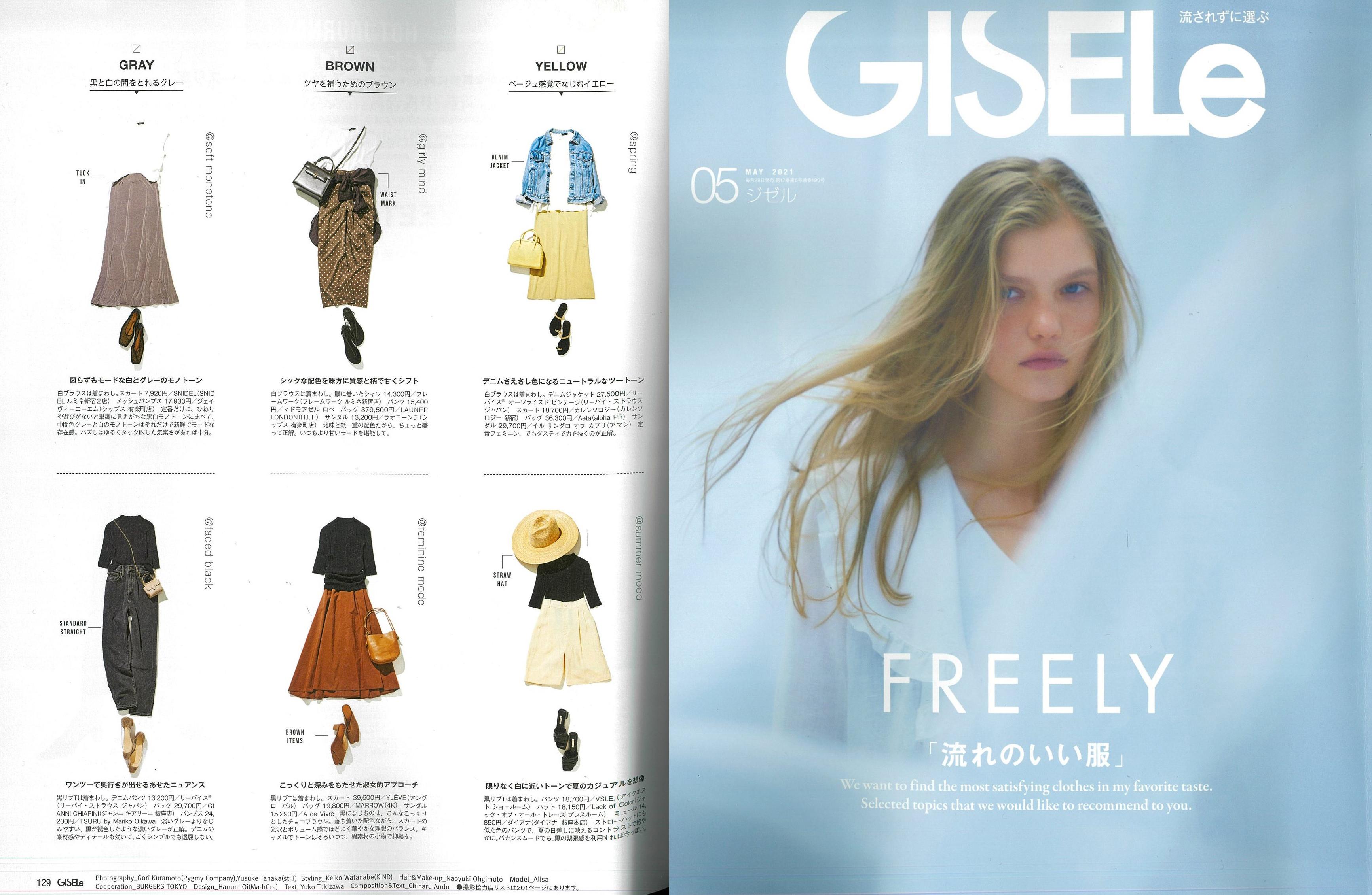 GISELe_2021_5_COVER