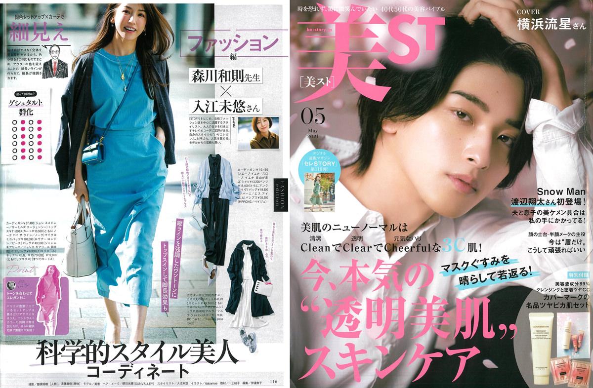 美ST_2021_5_COVER