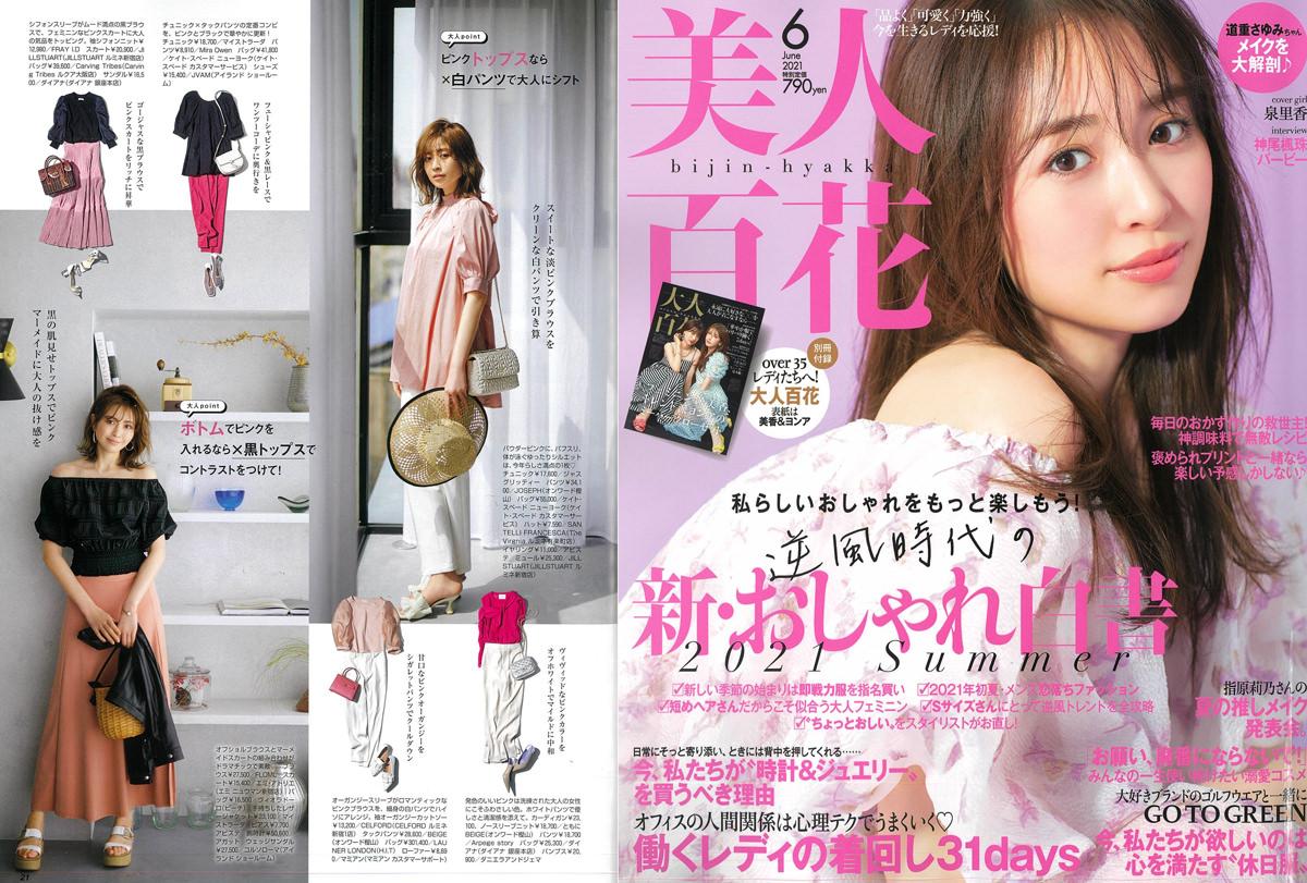 美人百花_2021_6_COVER