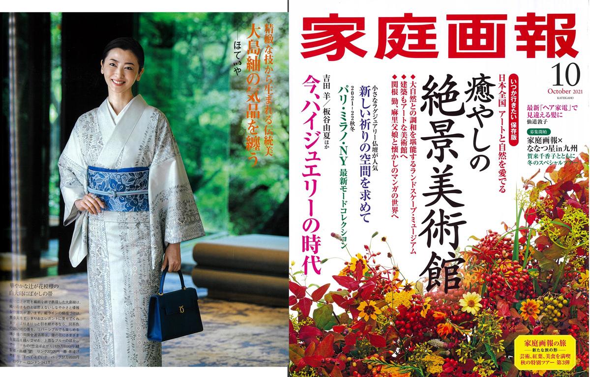 家庭画報_2021_10_COVER